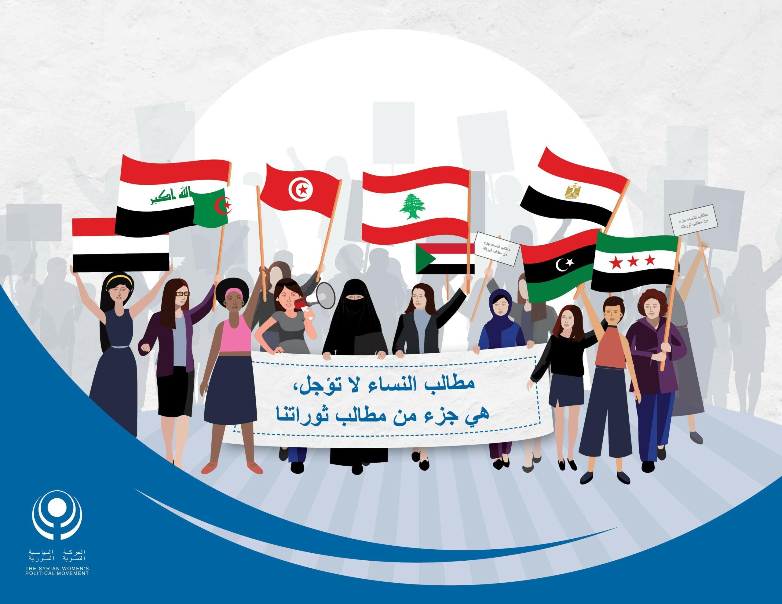 المطالب النسوية في الحراك اللبناني