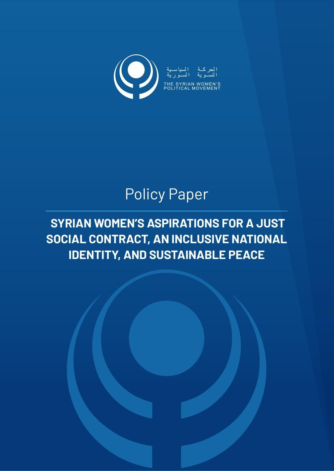 Policy Paper: Syrian Women's Aspirations for a Just Social Contract, an Inclusive National Identity, and Sustainable Peace