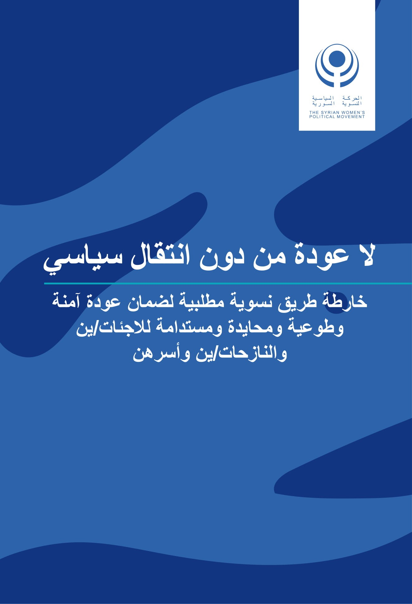 No Return without Political Transition: Feminist Roadmap to Ensure Safe, Voluntary, Neutral, and Sustainable Return of Refugees and IDPs