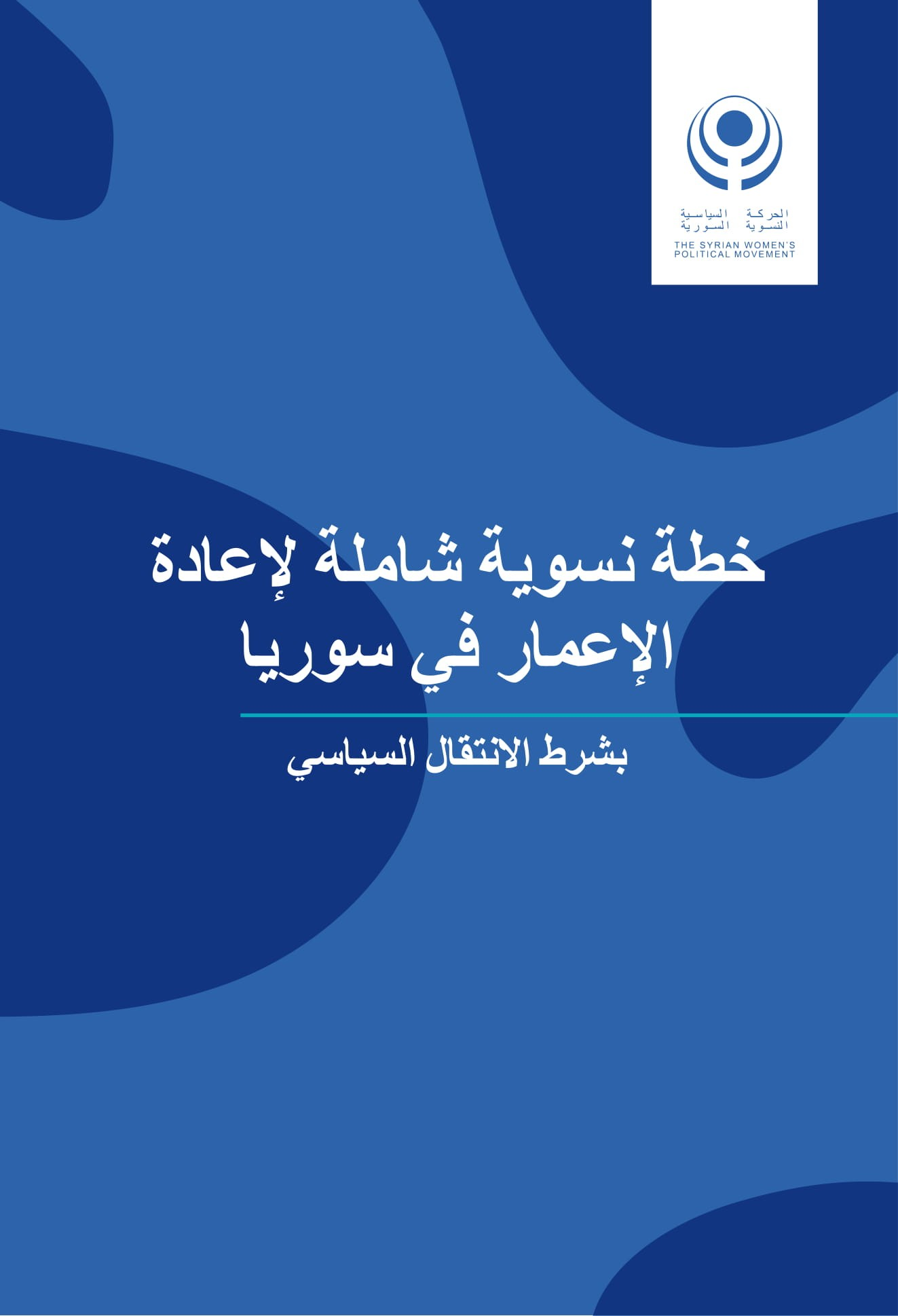 A Comprehensive Feminist Plan for Reconstruction in Syria with the condition of political transition