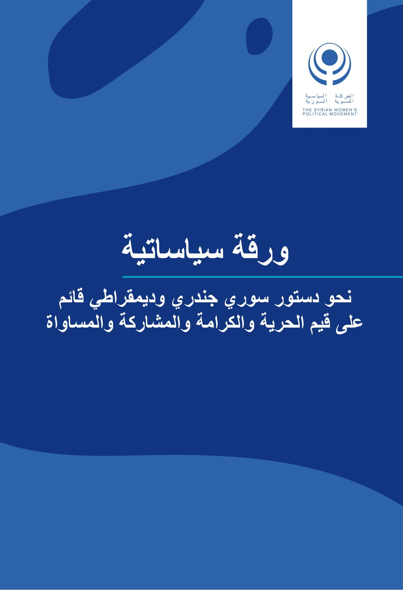 TOWARDS AN ENGENDERED DEMOCRATIC SYRIAN CONSTITUTION BASED ON THE VALUES OF FREEDOM, DIGNITY, PARTICIPATION AND EQUALITY
