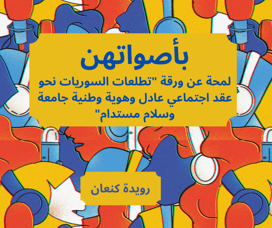 """بأصواتهن – لمحة عن ورقة """"تطلعات السوريات نحو عقد اجتماعي عادل وهوية وطنية جامعة وسلام مستدام"""""""