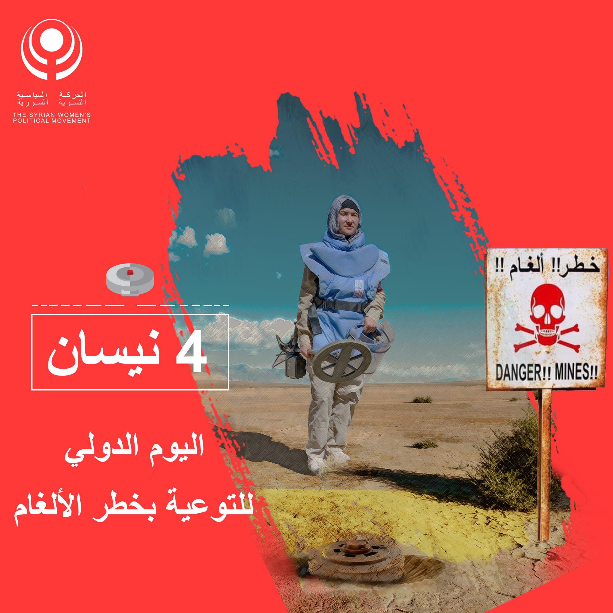 اليوم الدولي للتوعية بخطر الألغام