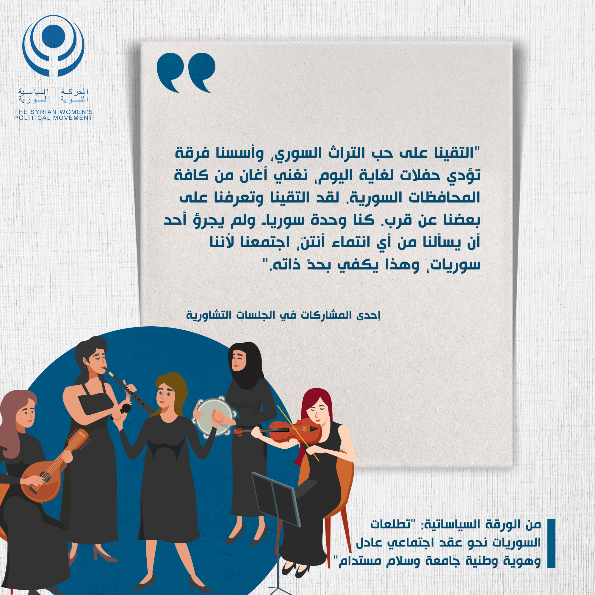 Syrian Women's Aspirations for a Just Social Contract, an Inclusive National Identity, and Sustainable Peace