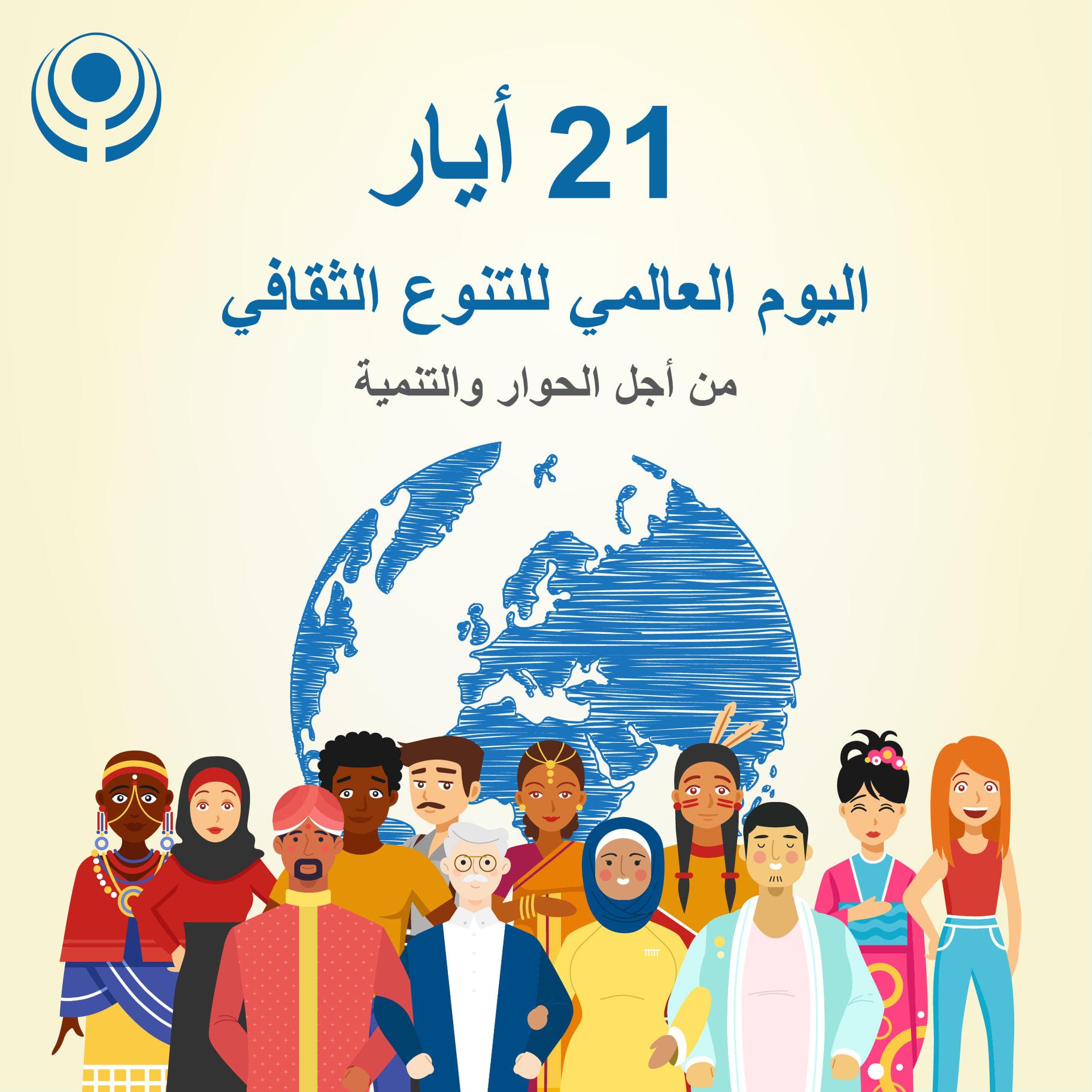 اليوم العالمي للتنوع الثقافي