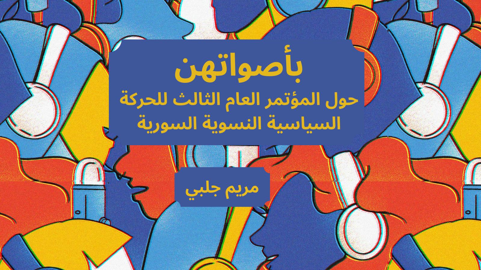 بأصواتهن – حول المؤتمر العام الثالث للحركة السياسية النسوية السورية