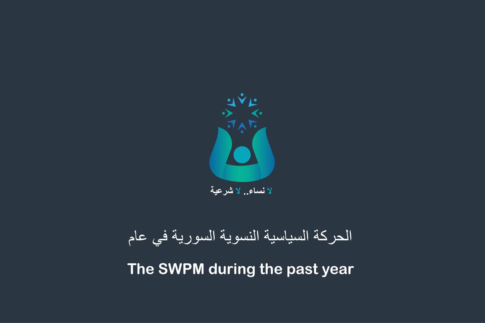 الحركة السياسية النسوية السورية في عام