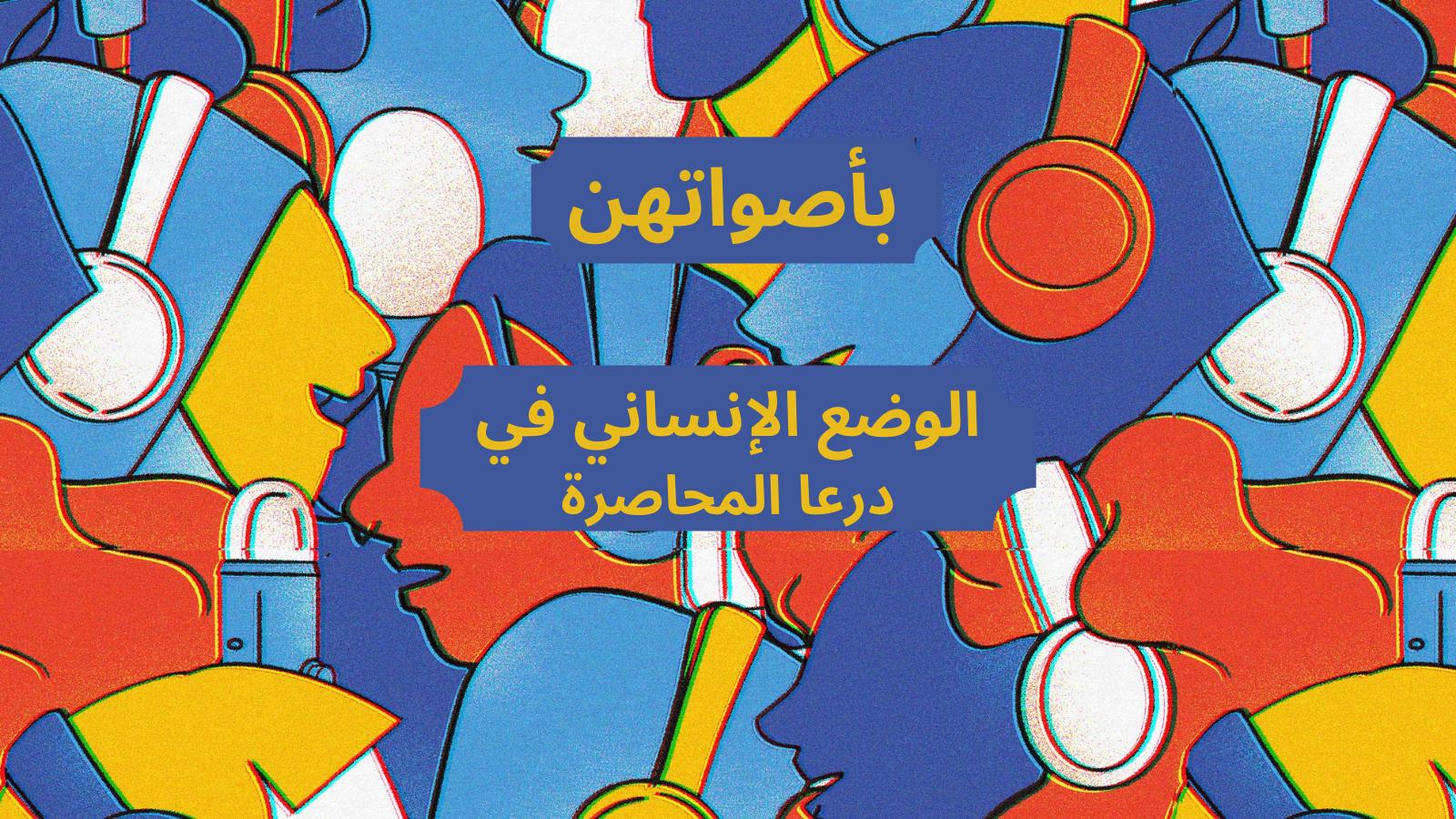 بأصواتهن- الوضع الإنساني في درعا المحاصرة