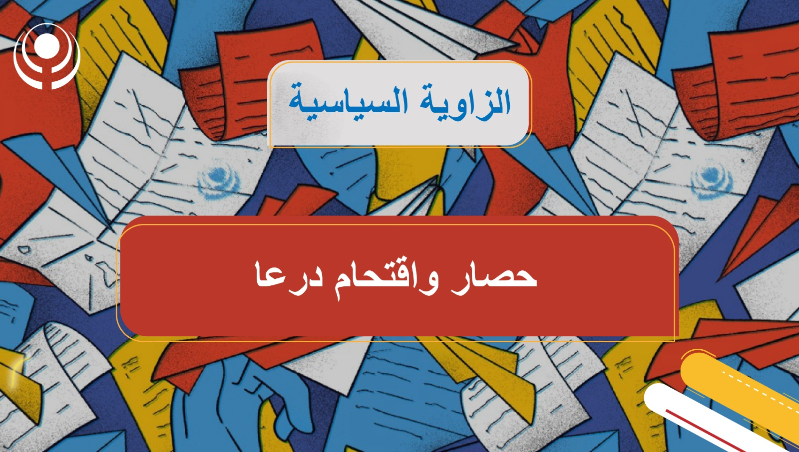 حصار واقتحام درعا