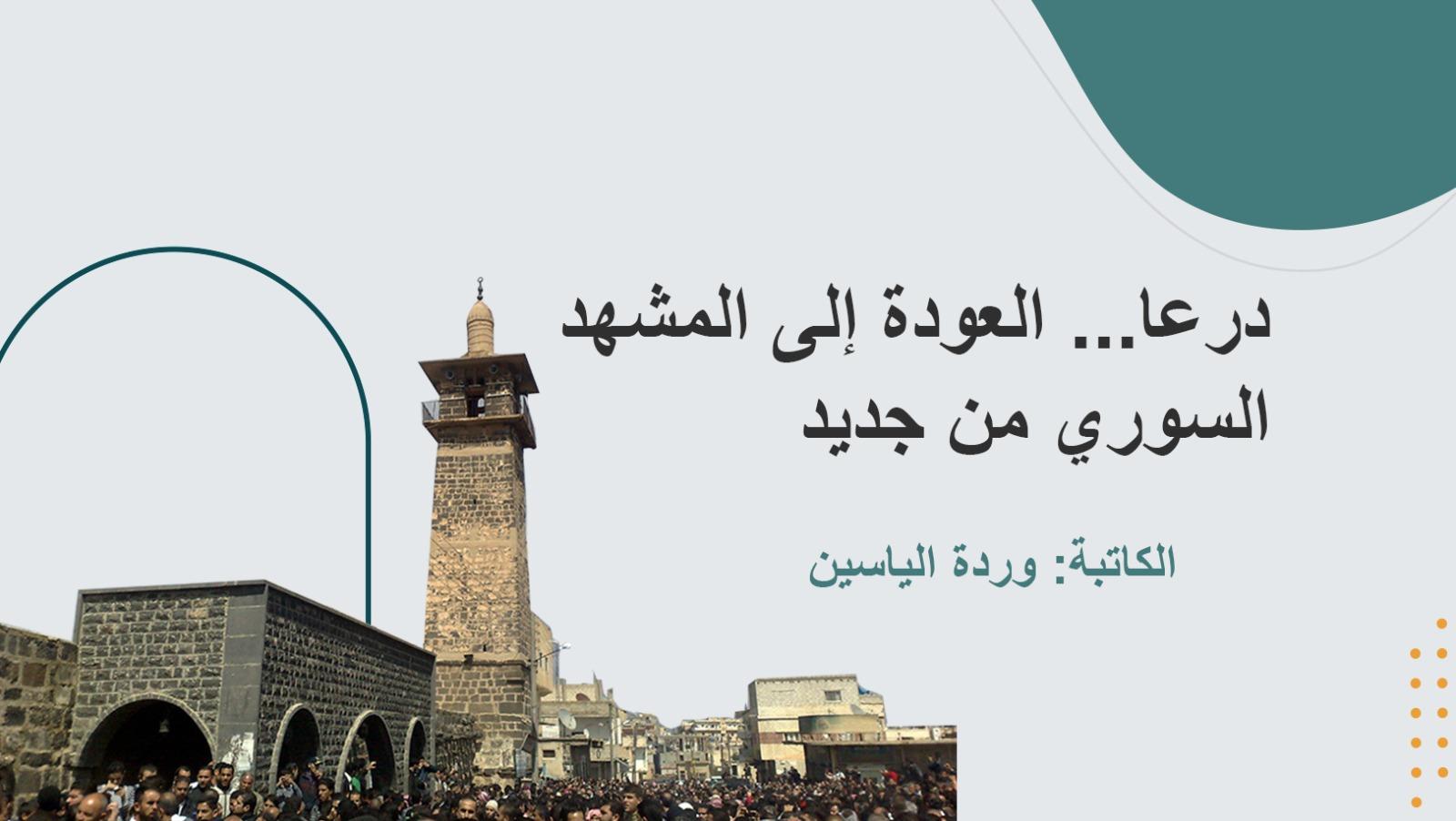 درعا… العودة إلى المشهد السوري من جديد