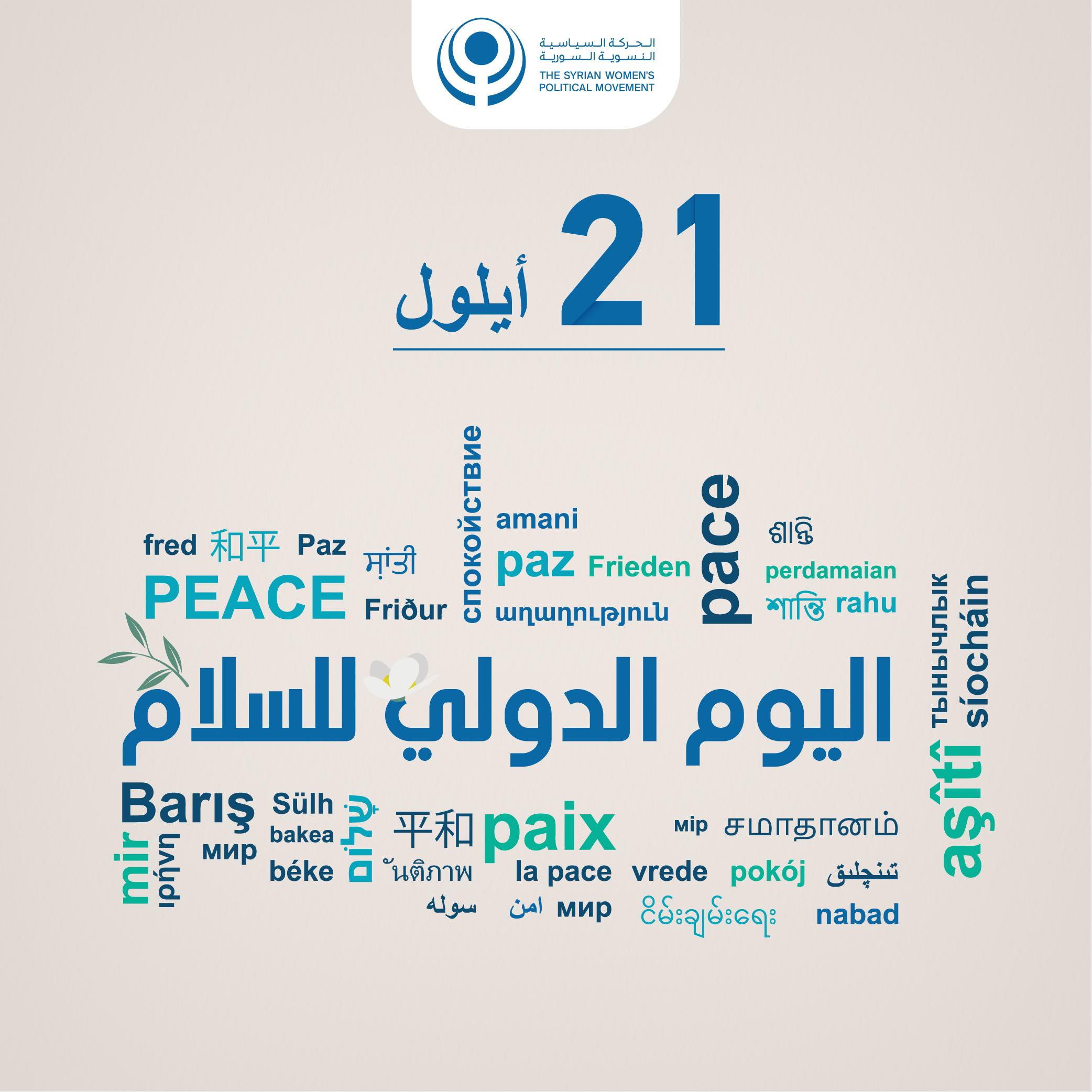 اليوم الدولي للسلام