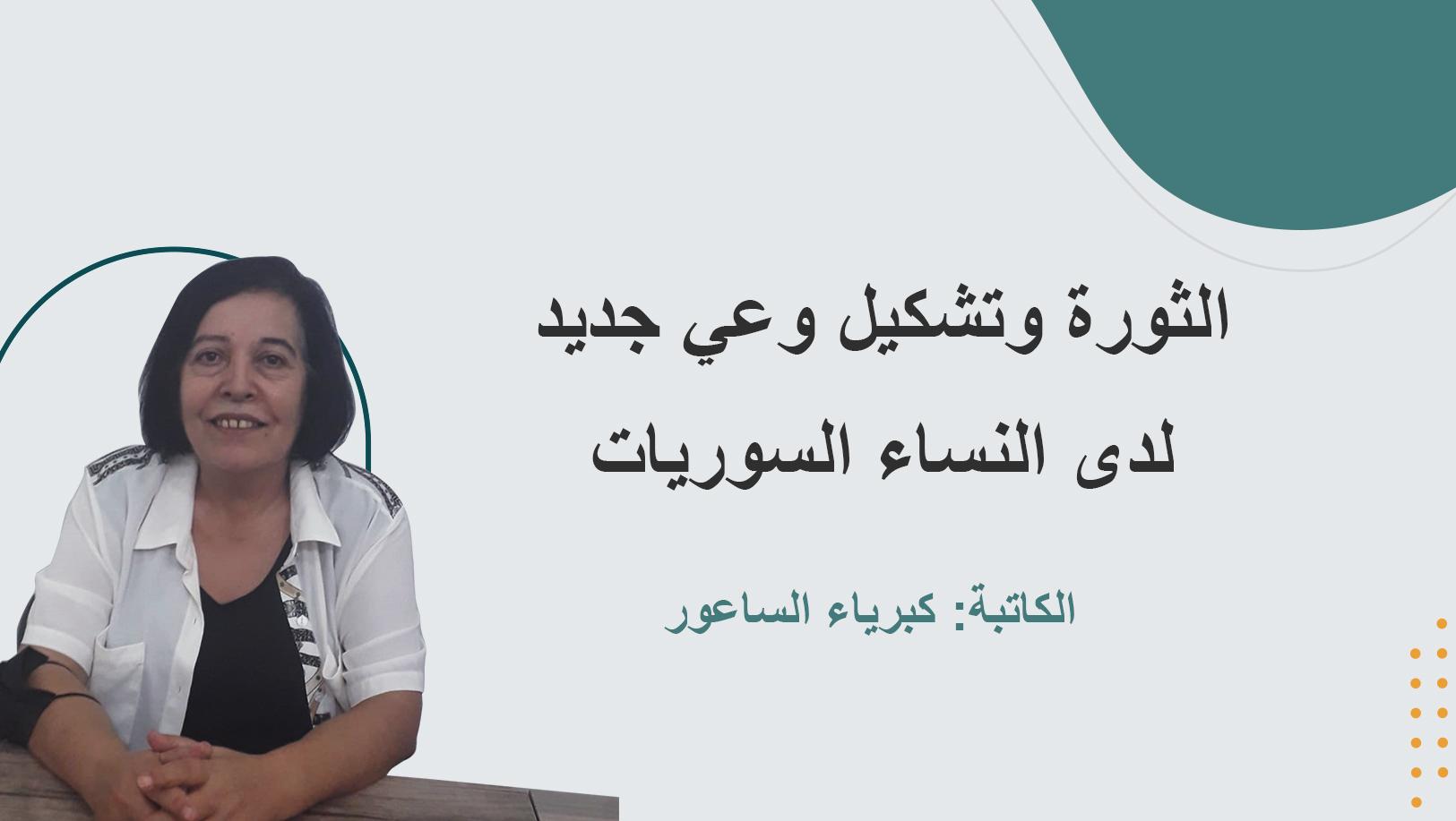 الثورة وتشكيل وعي جديد لدى النساء السوريات