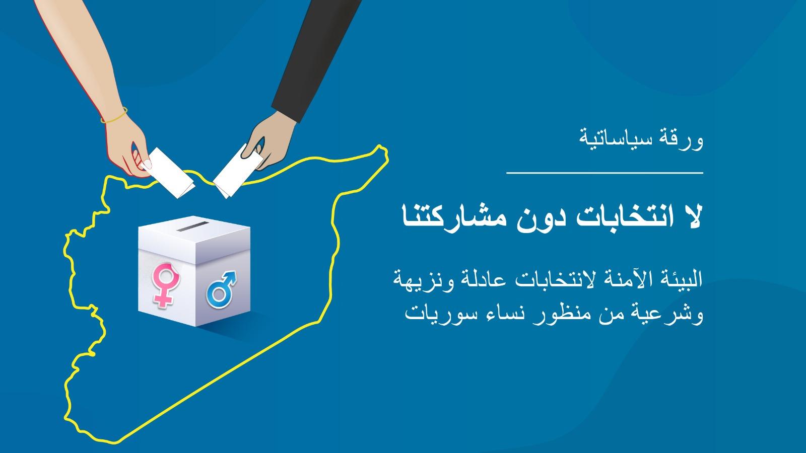 ورقة سياساتية- لا انتخابات دون مشاركتنا: البيئة الآمنة لانتخابات عادلة ونزيهة وشرعية من منظور نساء سوريات
